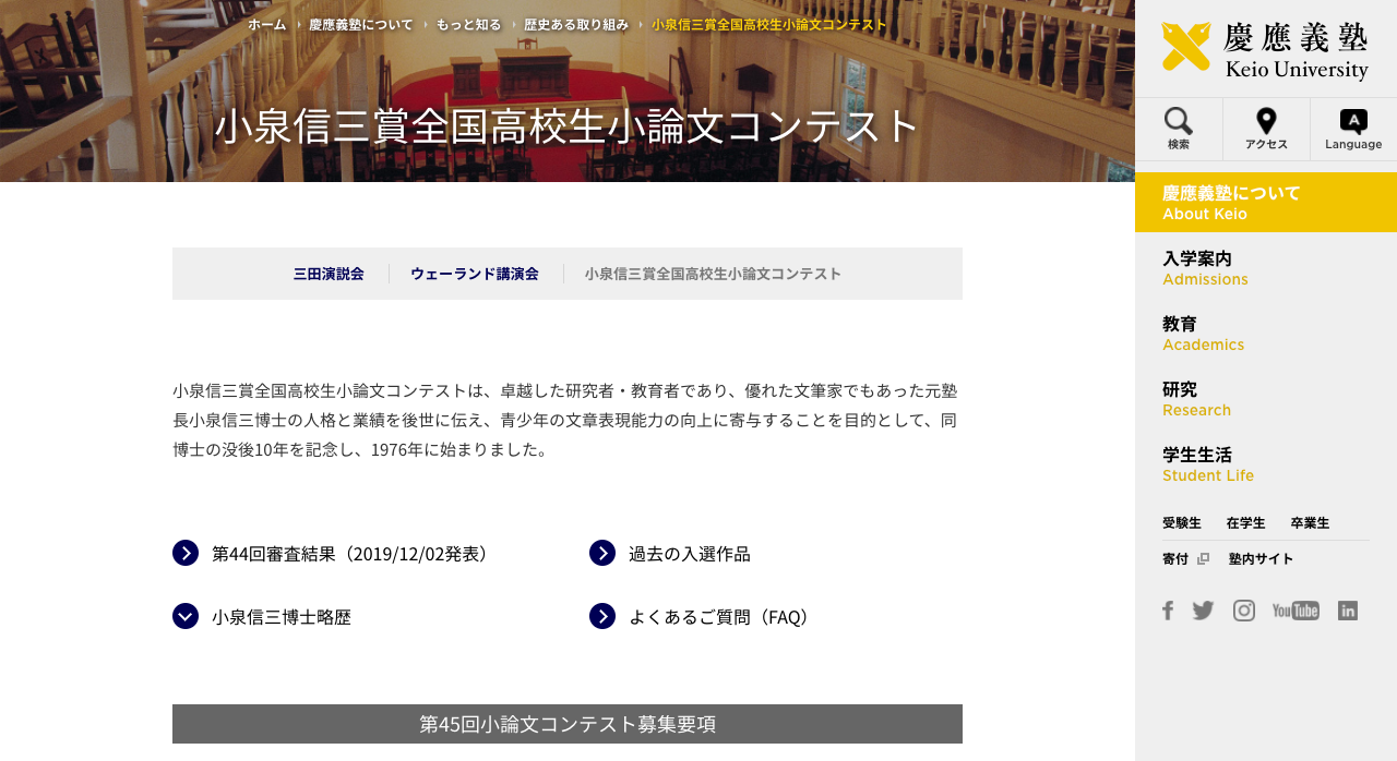 第45回小泉信三賞全国高校生小論文コンテスト【2020年8月31日締切】