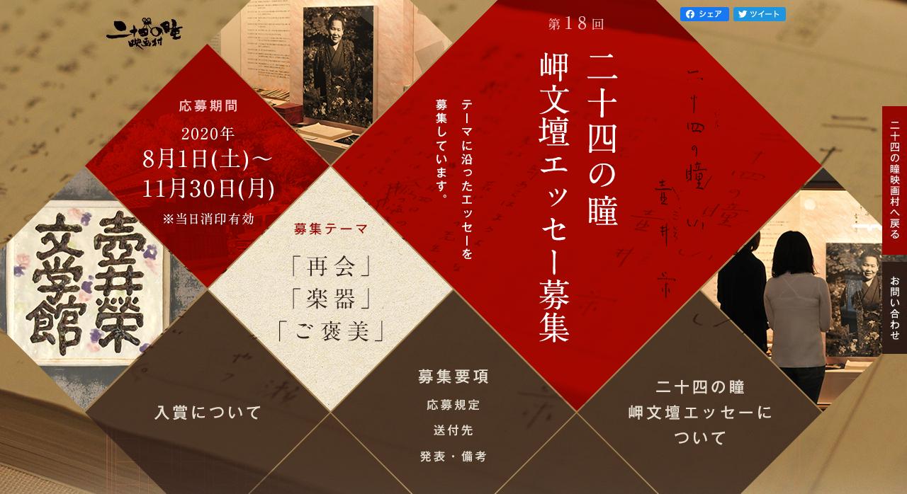 第18回二十四の瞳 岬文壇エッセー【2020年11月30日締切】