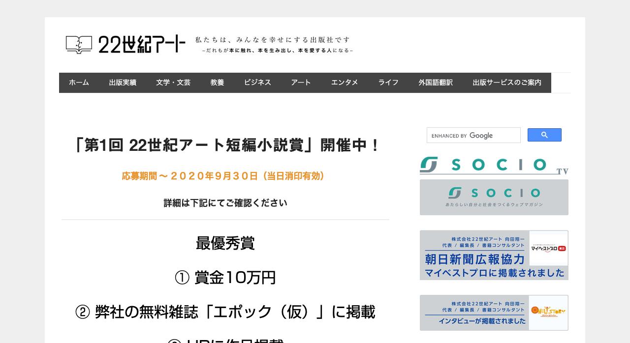 第1回 22世紀アート短編小説賞【2020年9月30日締切】