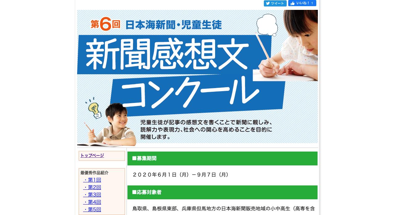第6回日本海新聞・児童生徒新聞感想文コンクール【2020年9月7日締切】