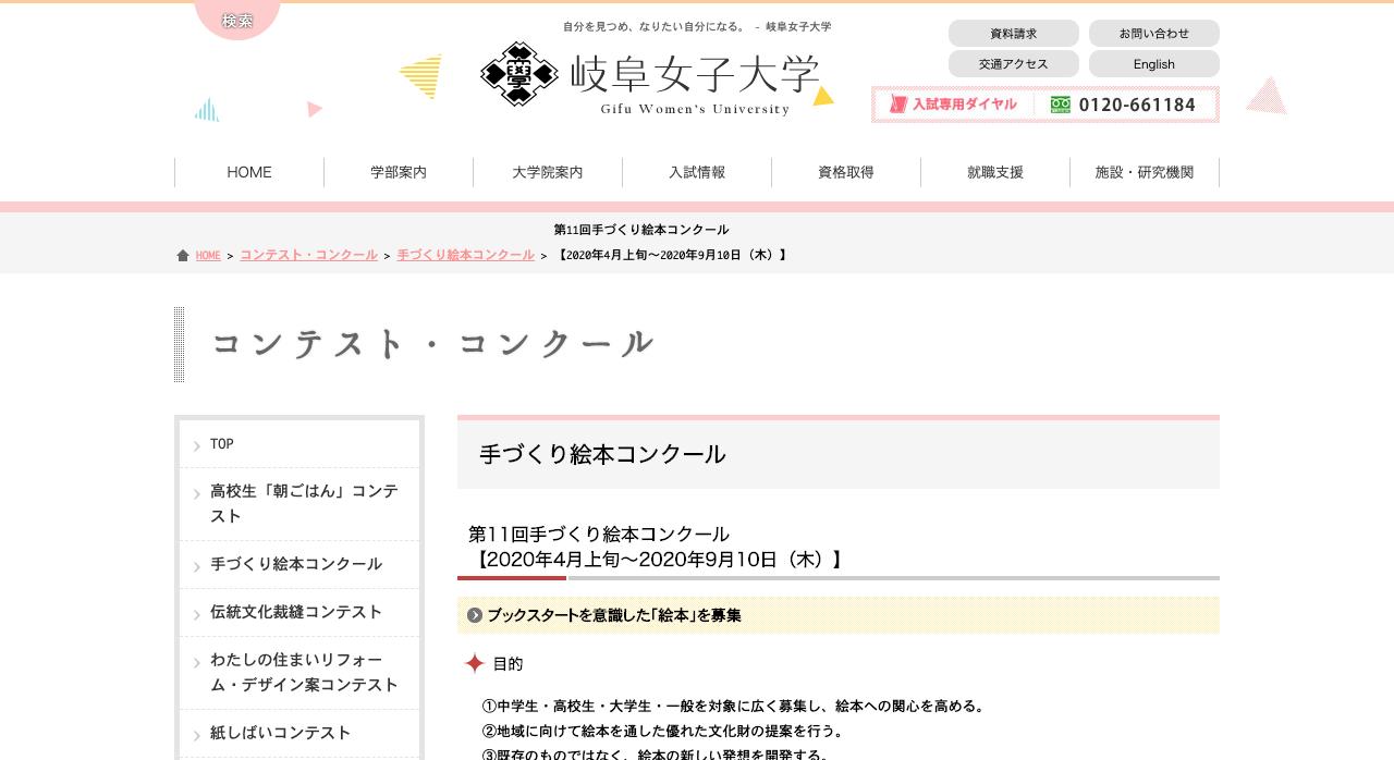 第11回岐阜女子大学「手づくり絵本コンクール」【2020年9月10日締切】