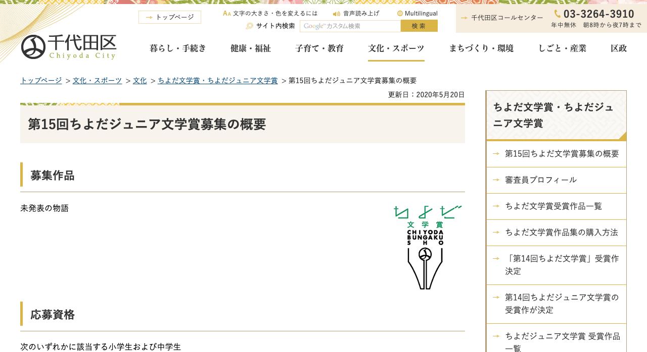 第15回ちよだジュニア文学賞【2020年9月4日締切】