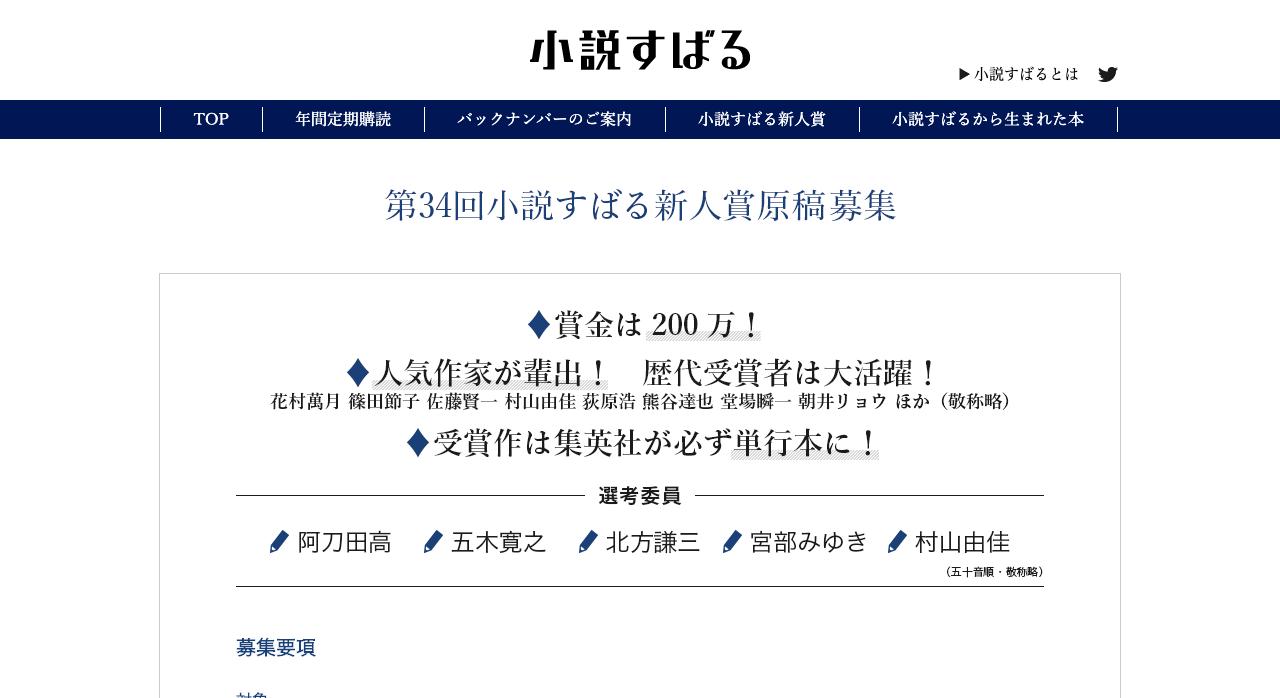 第34回小説すばる新人賞【2021年3月31日締切】