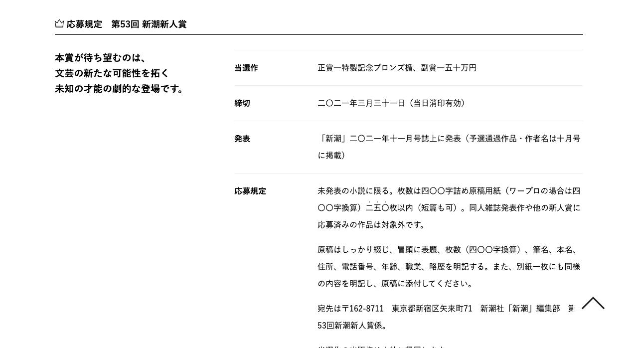 第53回新潮新人賞【2021年3月31日締切】