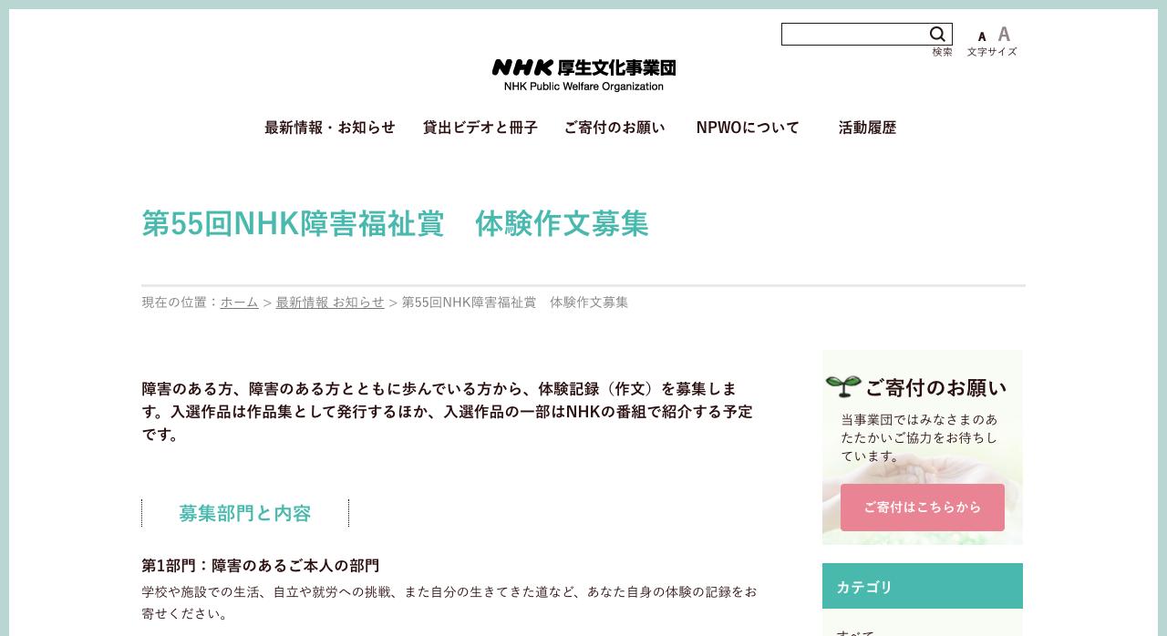 第55回NHK障害福祉賞【2020年8月14日締切】