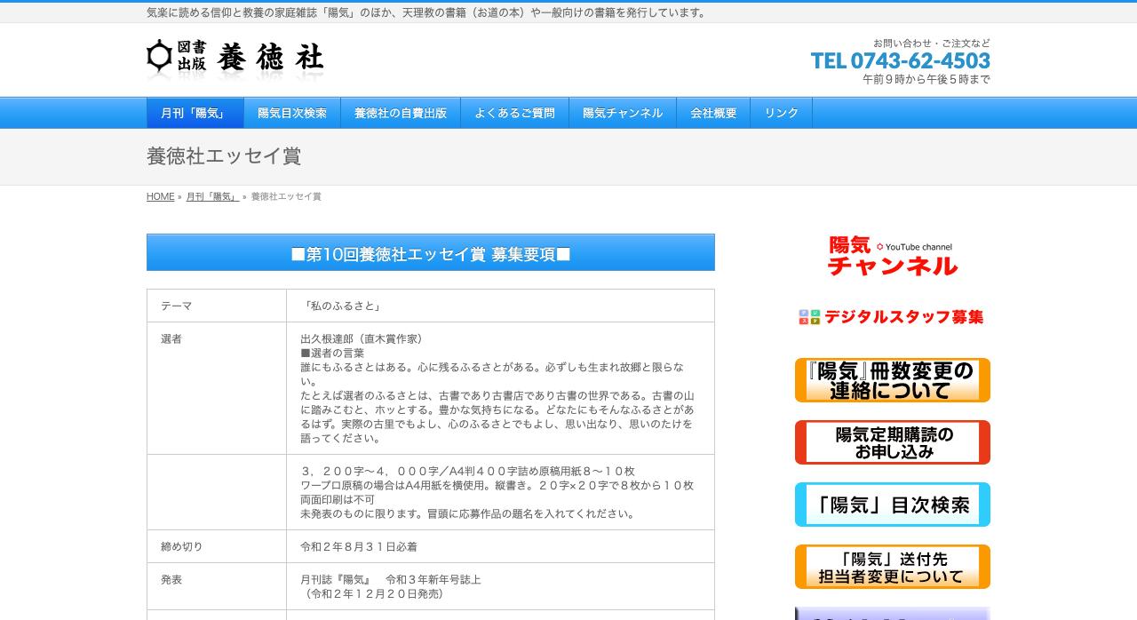 第10回養徳社エッセイ賞【2020年8月31日締切】