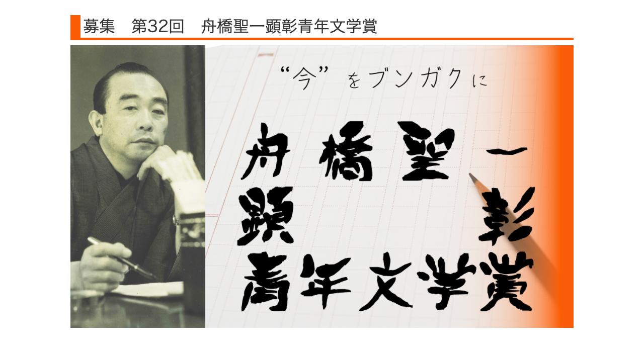 第32回 舟橋聖一顕彰青年文学賞【2020年9月18日締切】
