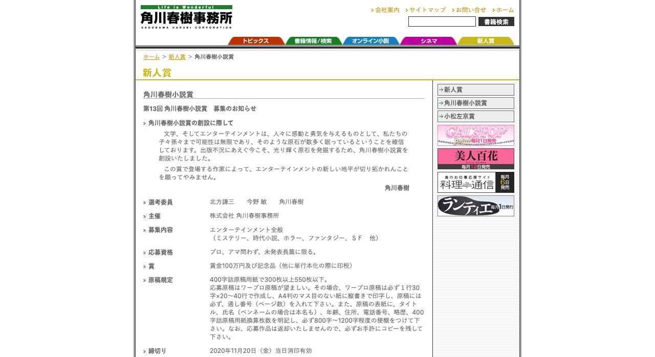 第13回 角川春樹小説賞【2020年11月20日締切】