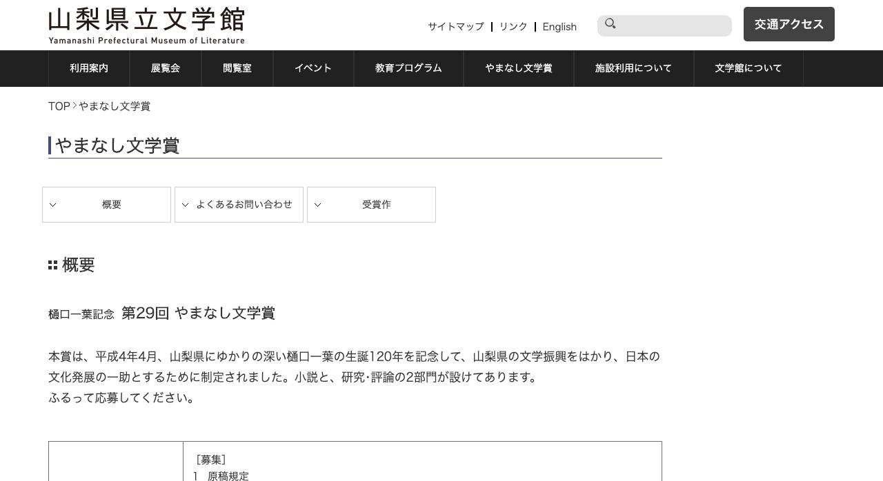 樋口一葉記念第29回 やまなし文学賞【2020年11月30日締切】