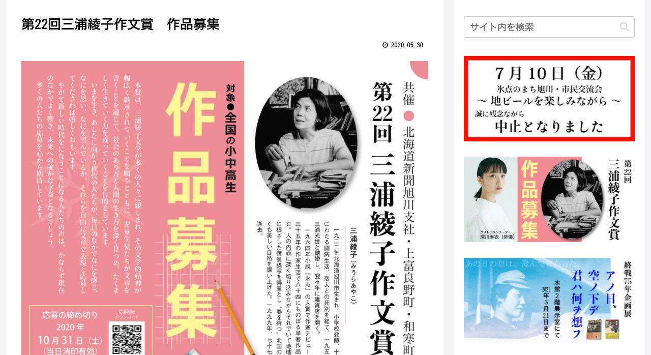 第22回三浦綾子作文賞【2020年10月31日締切】