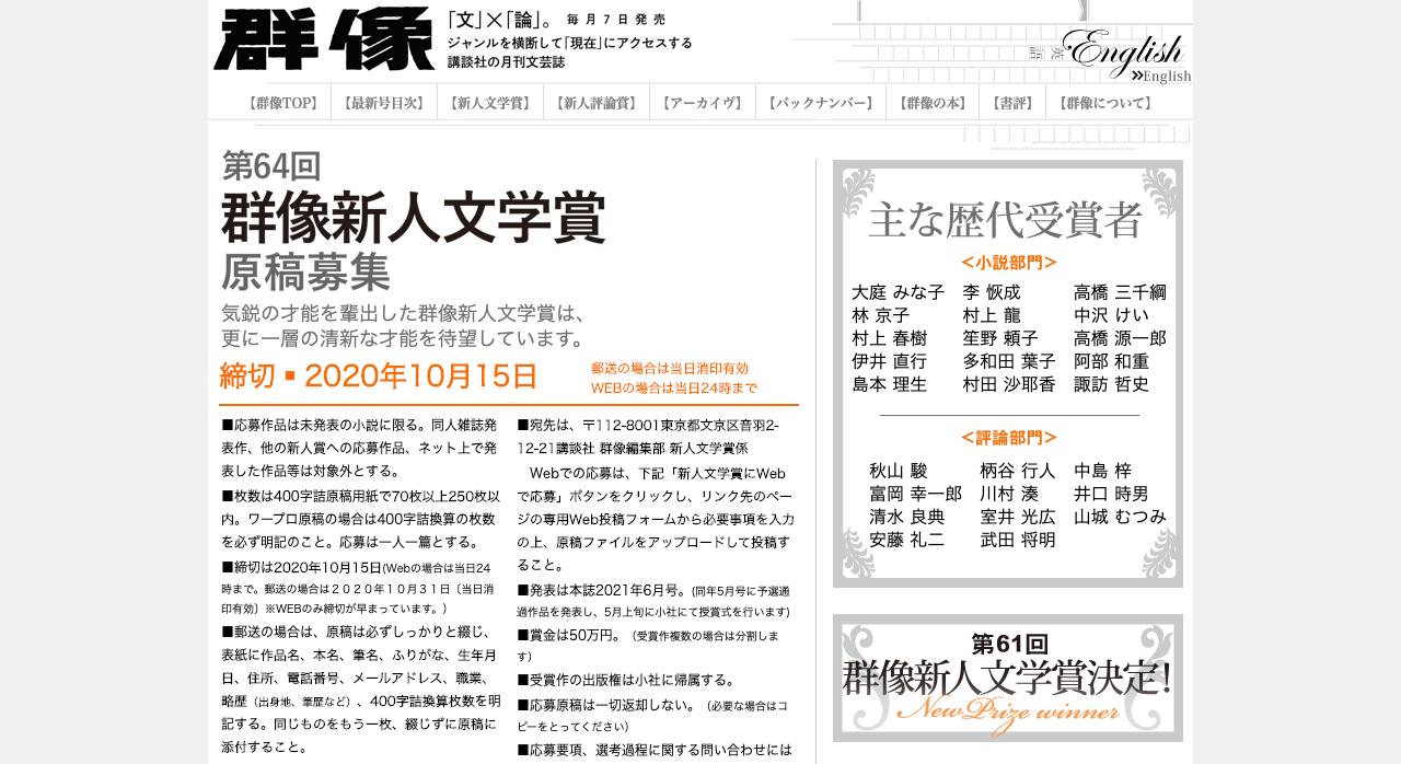 第64回群像新人文学賞【2020年10月15日締切】