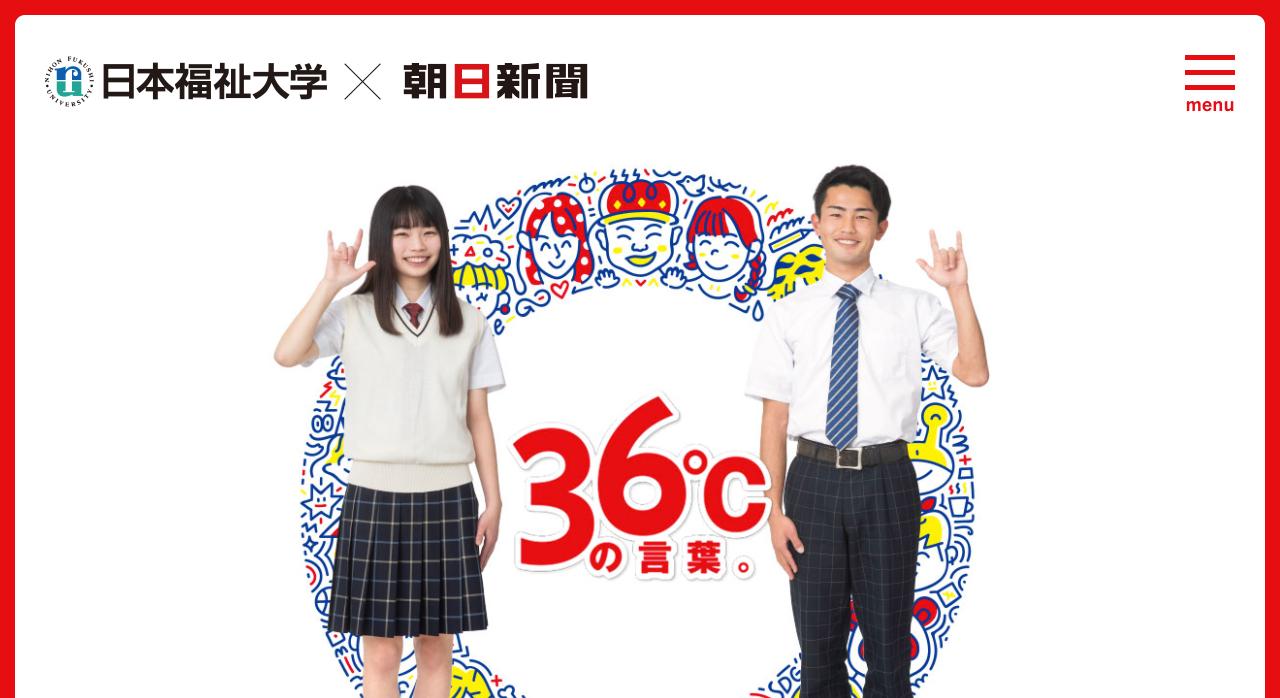 第18回高校生福祉文化賞エッセイコンテスト【2020年8月25日締切】