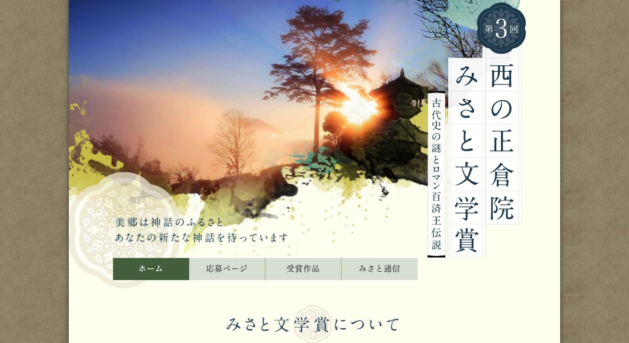 第3回西の正倉院 みさと文学賞【2020年10月31日締切】