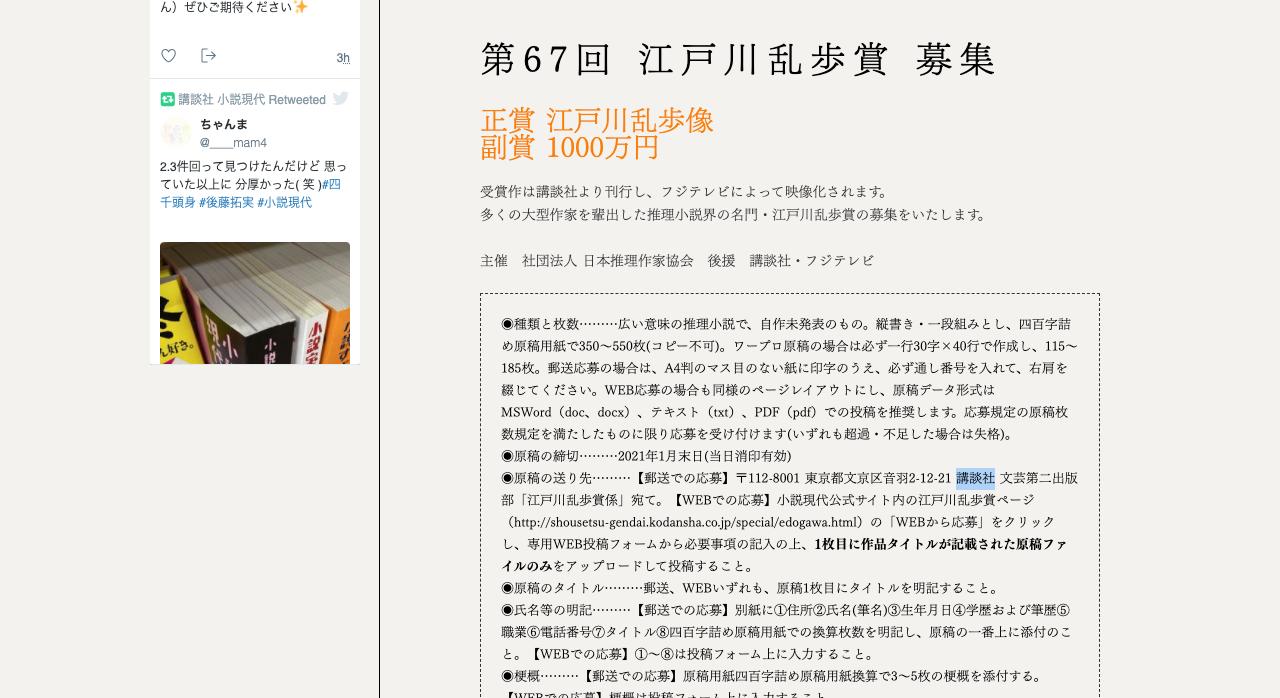 第67回 江戸川乱歩賞【2021年1月31日締切】