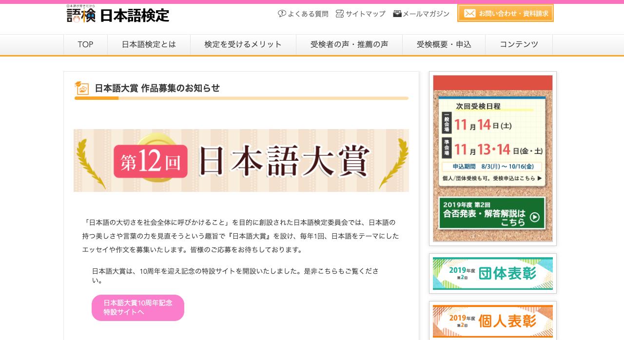 第12回日本語大賞【2020年9月30日締切】
