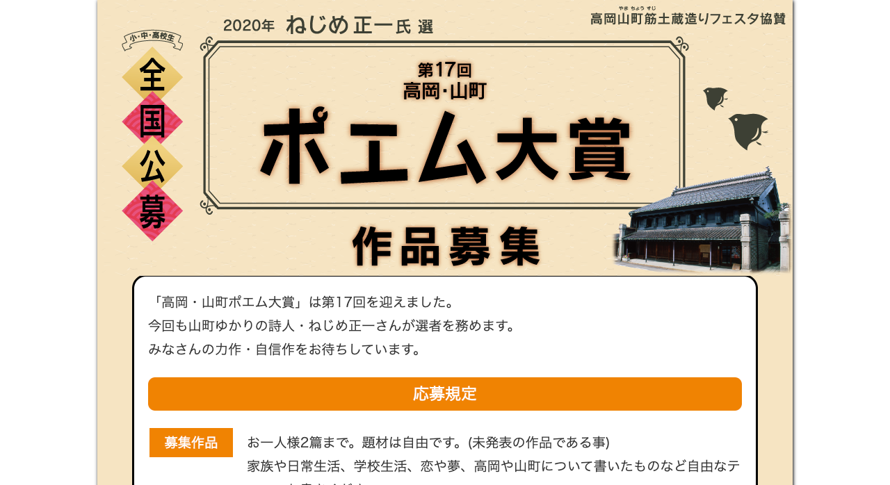 第17回高岡・山町ポエム大賞【2020年9月17日締切】