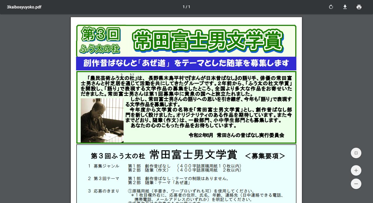 第3回ふう太の杜 常田富士男文学賞【2020年9月30日締切】