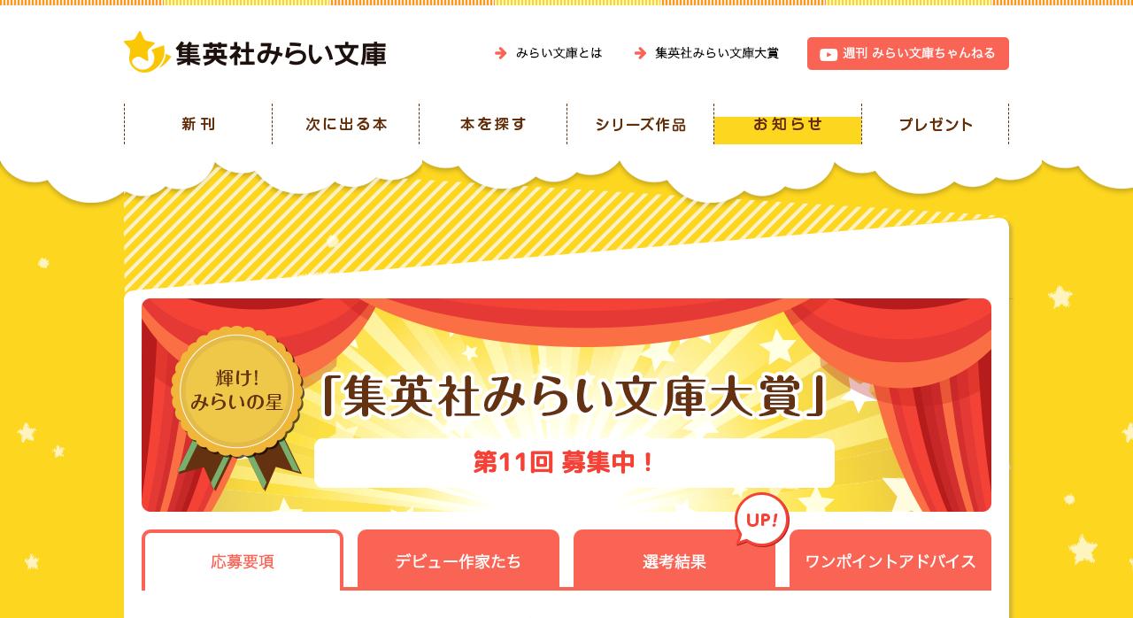 第11回集英社みらい文庫大賞【2021年1月29日締切】