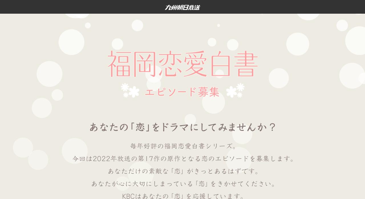 福岡恋愛白書【2020年10月31日締切】