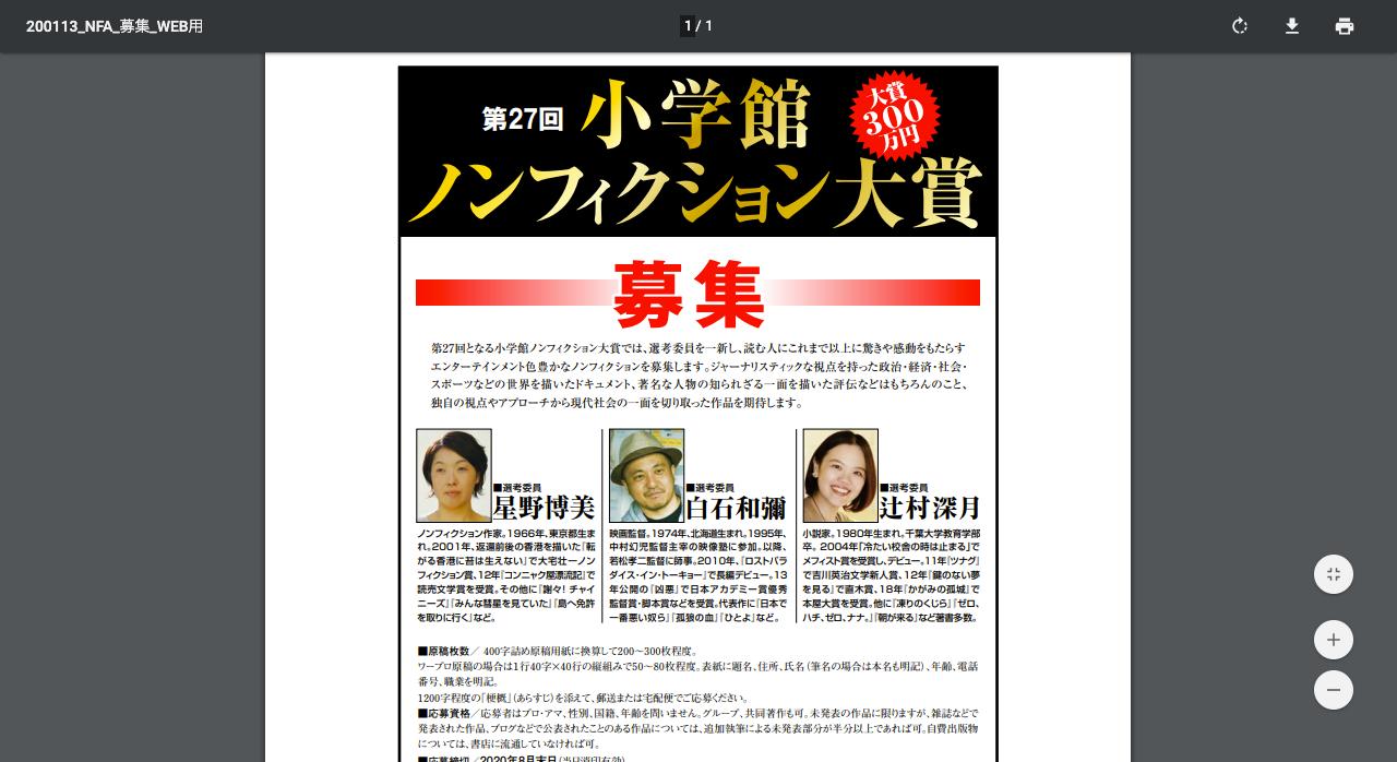 第27回「小学館ノンフィクション大賞」【2020年8月31日締切】