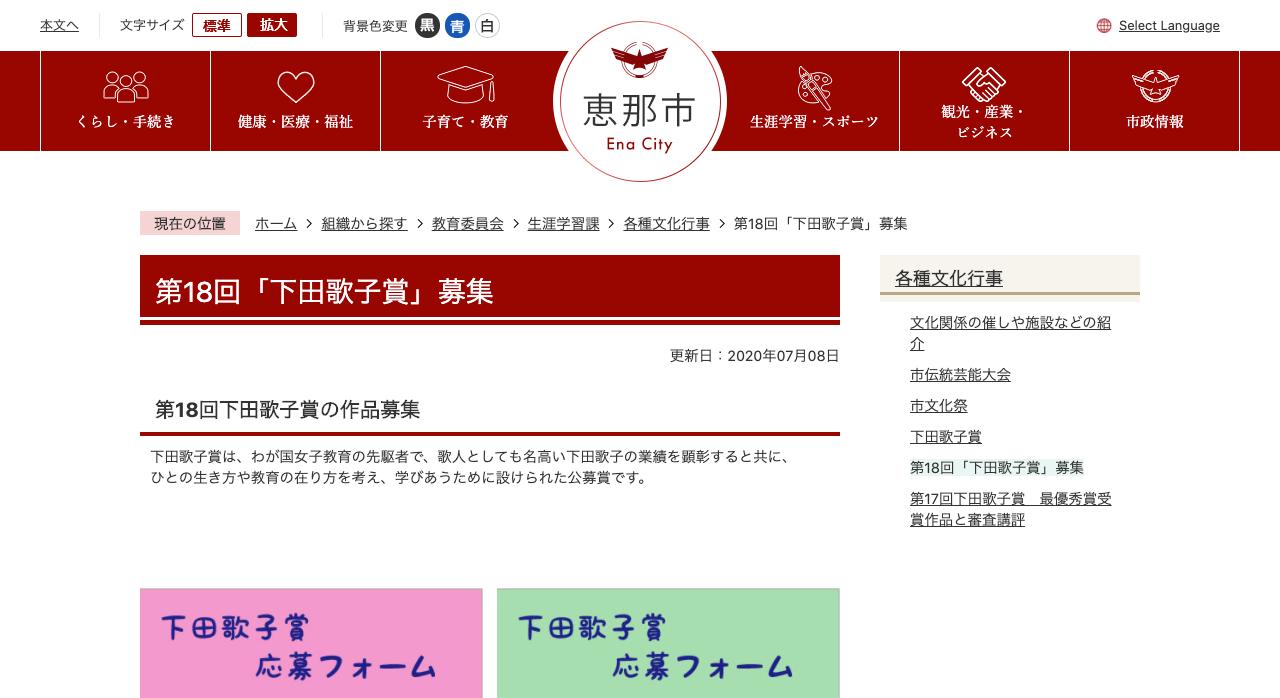 第18回下田歌子賞【2020年9月3日締切】