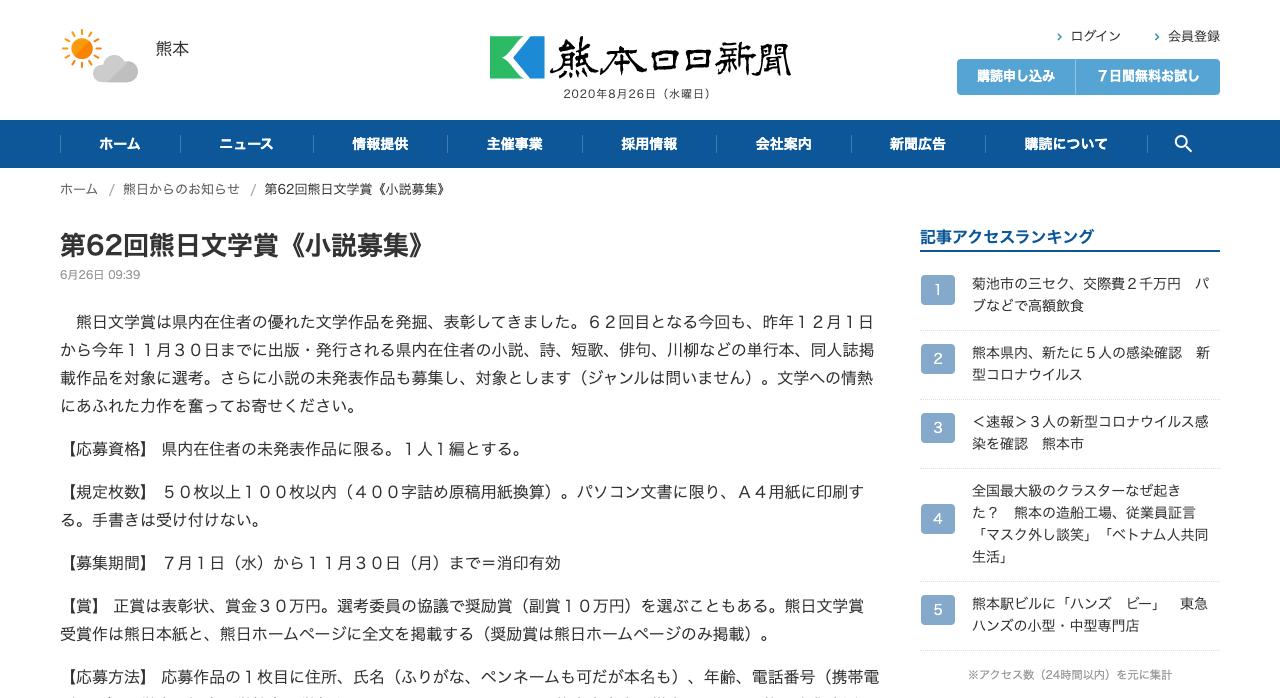 第62回熊日文学賞【2020年11月30日締切】