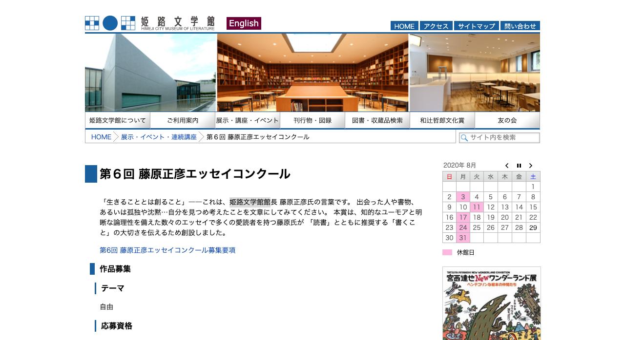 第6回 藤原正彦エッセイコンクール【2020年9月15日締切】