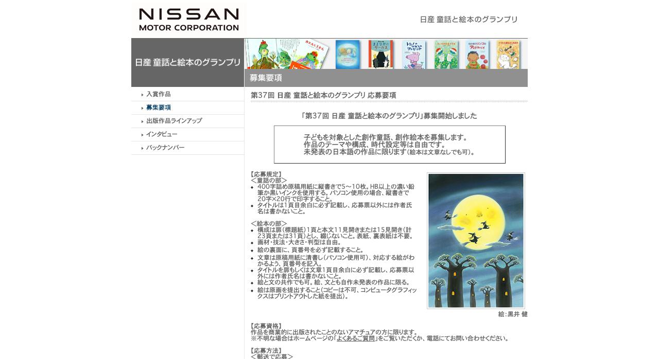第37回 日産 童話と絵本のグランプリ【2020年10月31日締切】