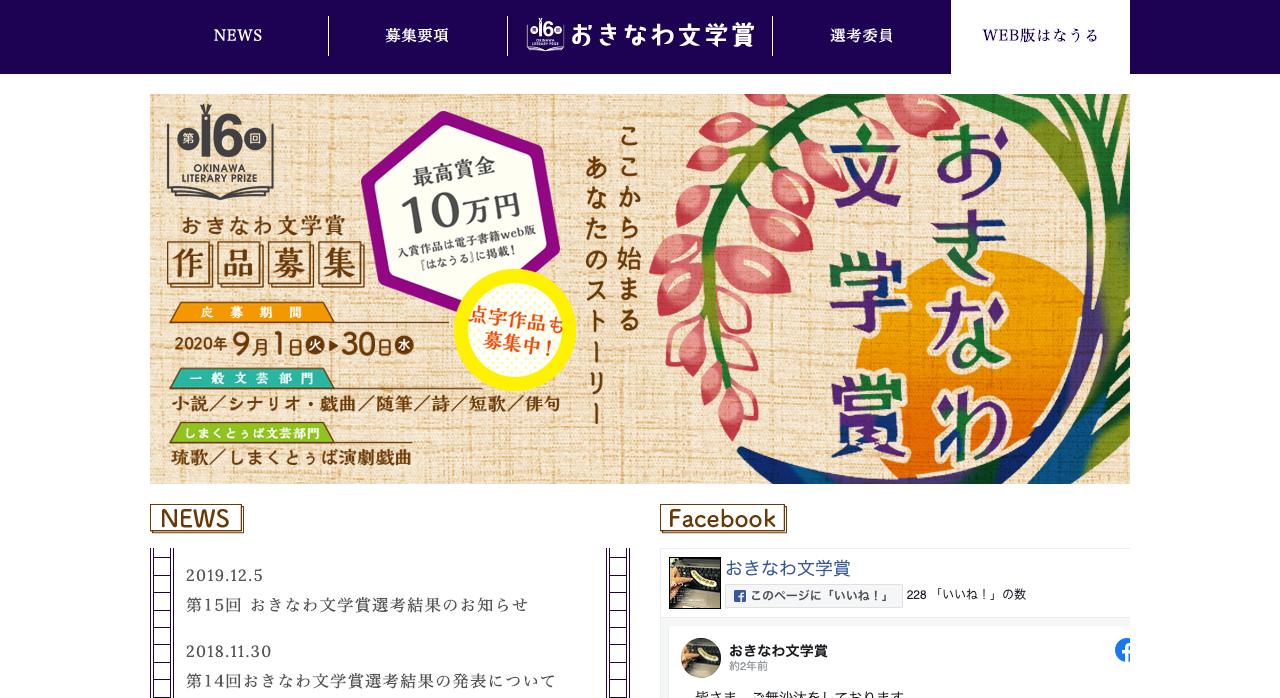 第16回おきなわ文学賞【2020年9月30日締切】