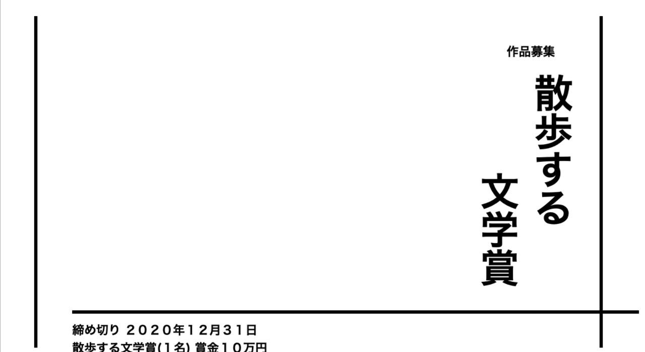 散歩する文学賞【2020年12月31日締切】