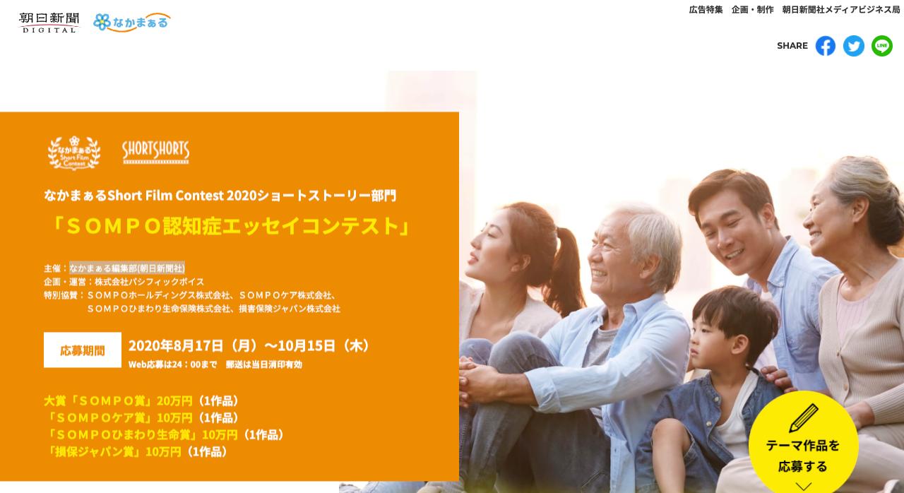 SOMPO認知症エッセイコンテスト【2020年10月15日締切】