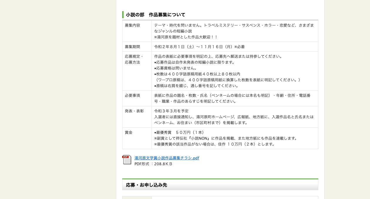 湯河原文学賞小説の部【2020年11月16日締切】