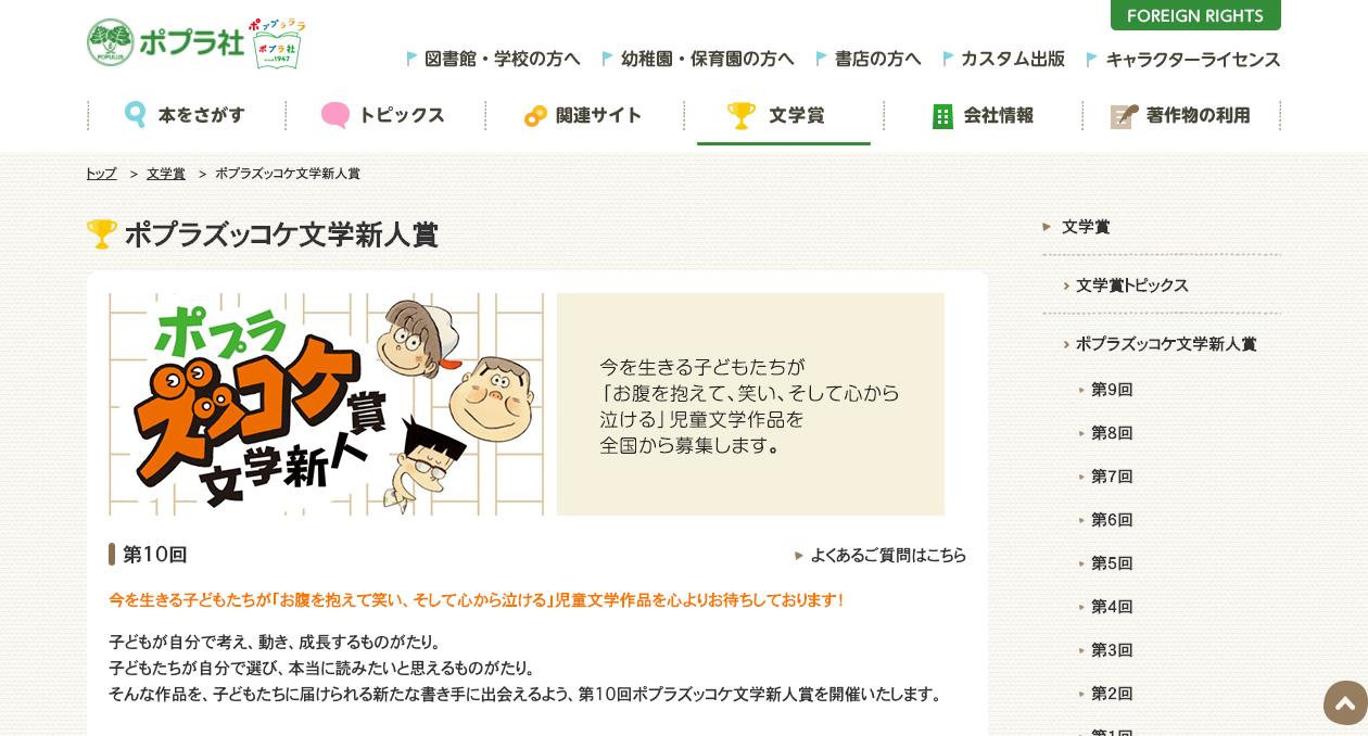 第10回ポプラズッコケ文学新人賞【2020年10月31日締切】