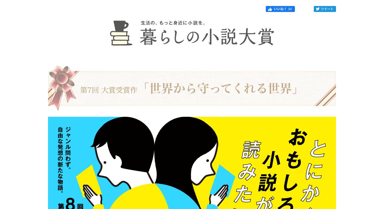 第8回暮らしの小説大賞【2020年10月25日締切】