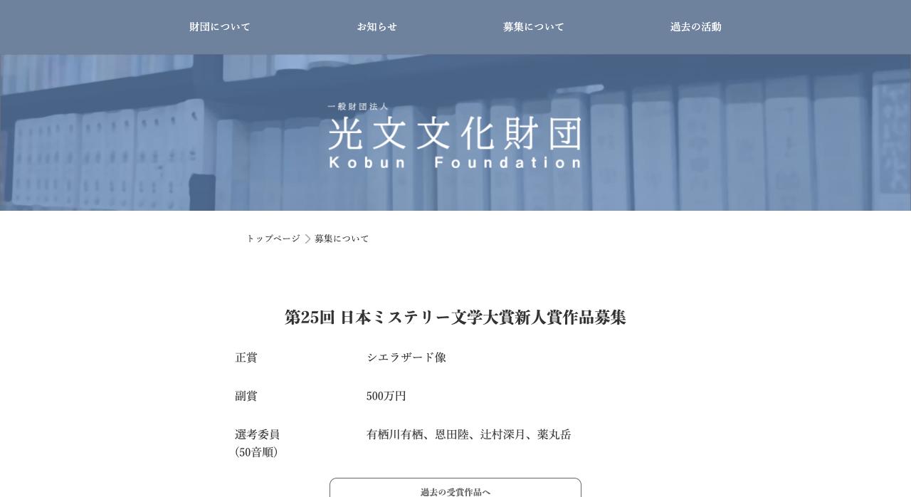 第25回 日本ミステリー文学大賞新人賞【2021年5月10日締切】
