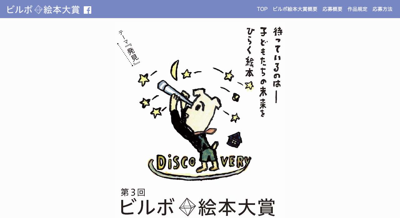 第3回ビルボ絵本大賞【2021年1月29日締切】