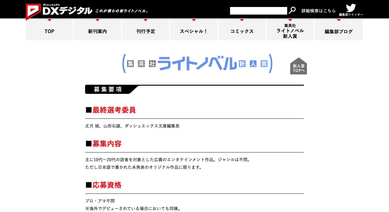 第10回集英社ライトノベル新人賞【2020年10月25日締切】