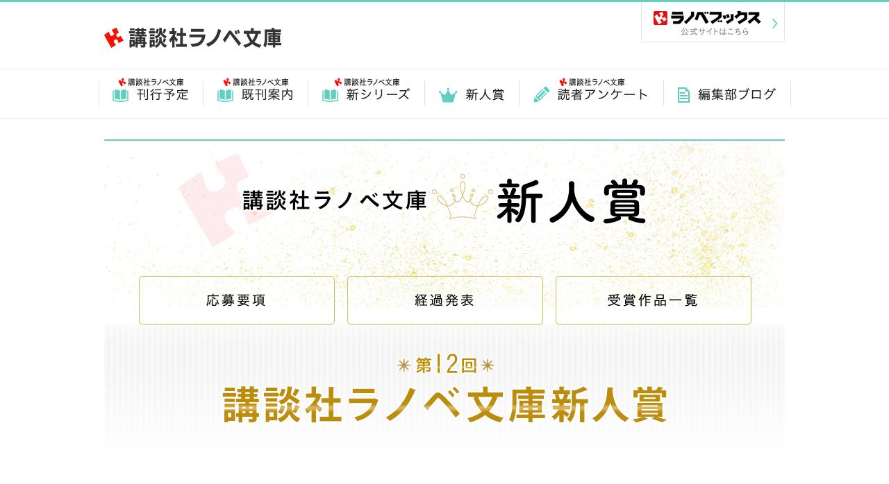 第12回講談社ラノベ文庫新人賞【2020年11月1日締切】