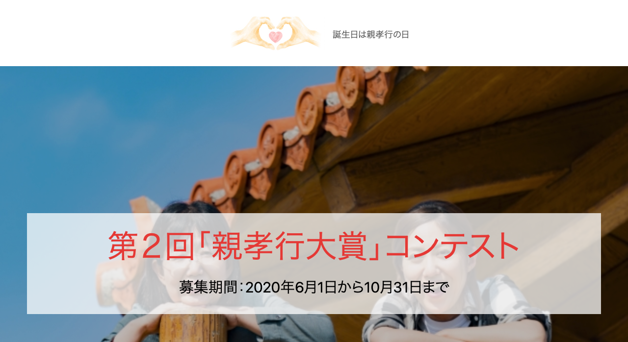第2回「親孝行大賞」コンテスト【2020年10月31日締切】