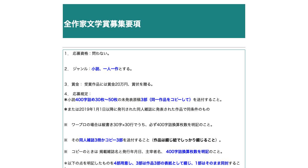 全作家文学賞【2020年12月31日締切】