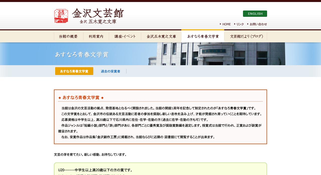 令和2年度 第15回 金沢文芸館 あすなろ青春文学賞【2020年12月20日締切】