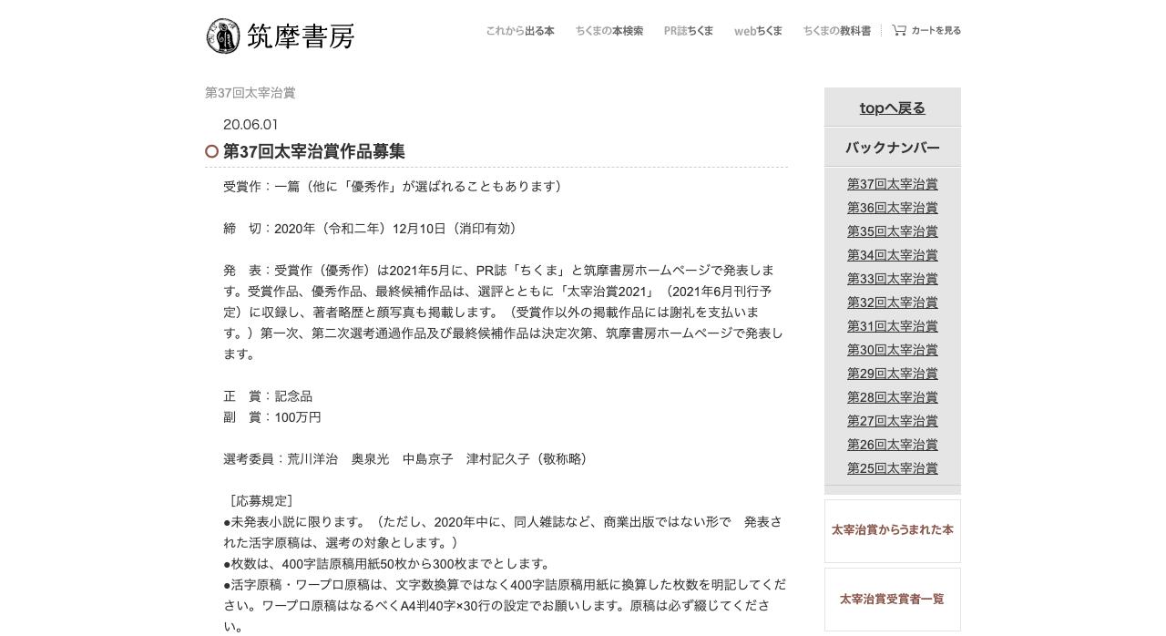 第37回太宰治賞【2020年12月10日締切】