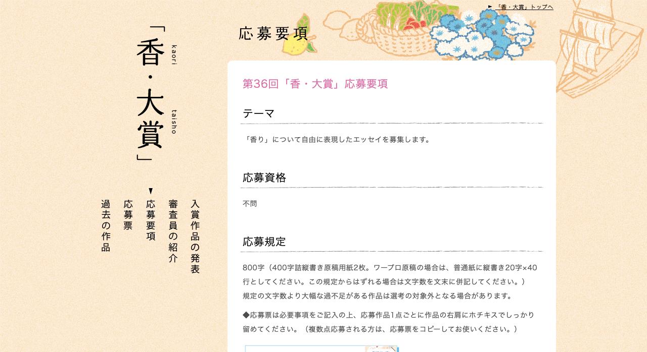 第36回「香・大賞」【2020年12月20日締切】