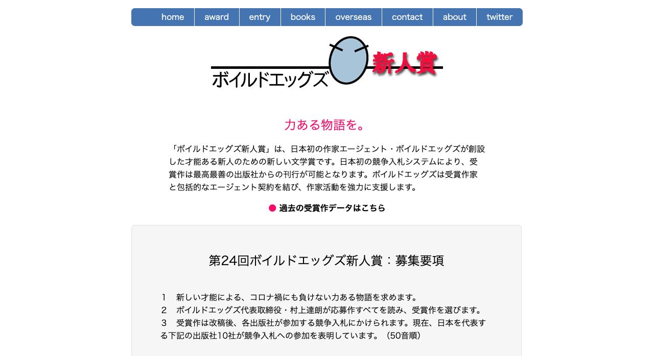 第24回ボイルドエッグズ新人賞【2021年2月26日締切】