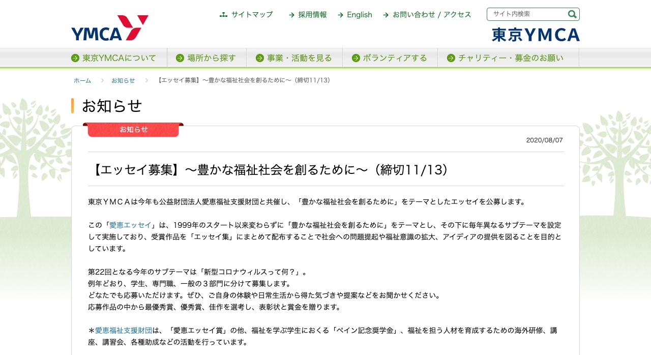 第22回愛恵エッセイ【2020年11月13日締切】