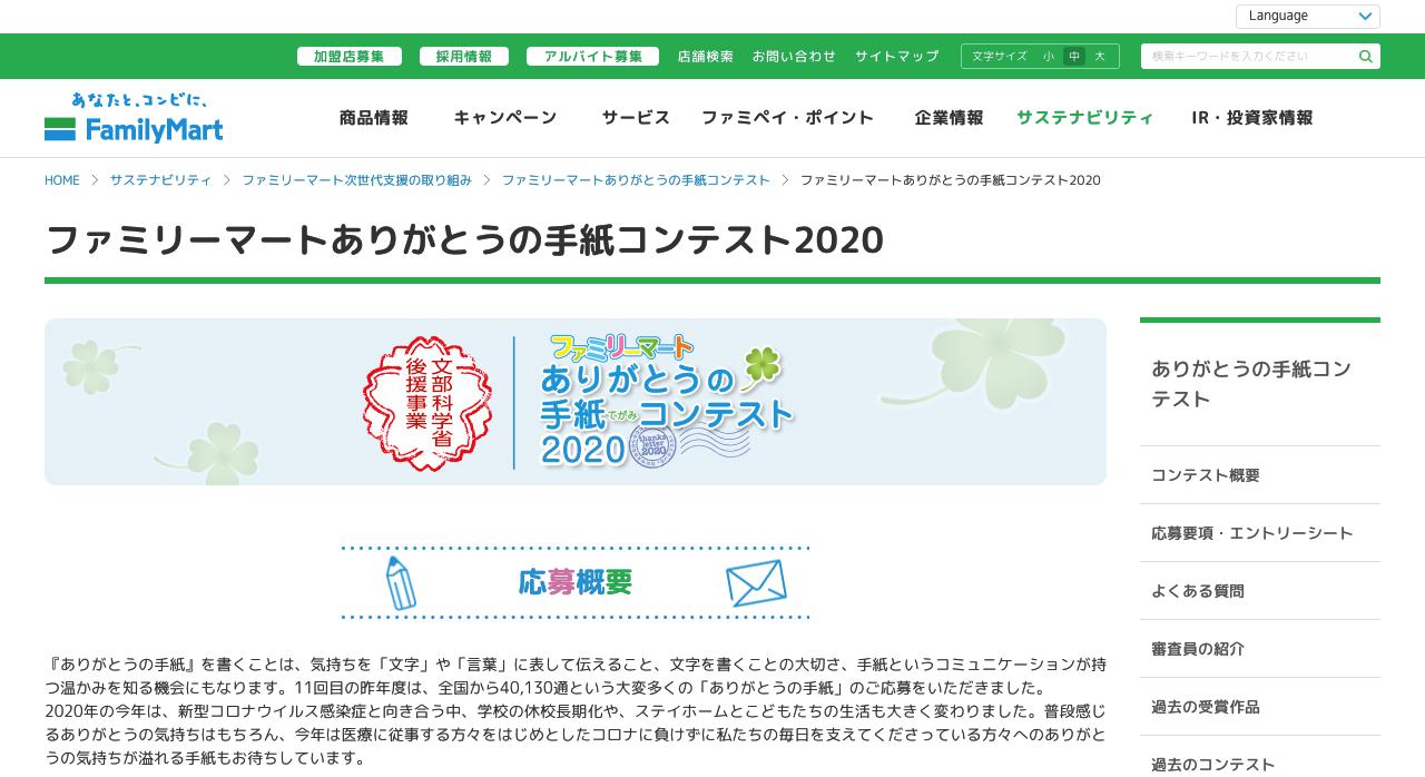 ファミリーマートありがとうの手紙コンテスト2020【2020年10月31日締切】