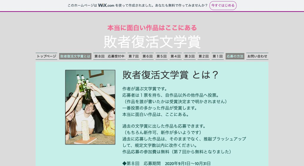 第8回敗者復活文学賞【2020年10月31日締切】