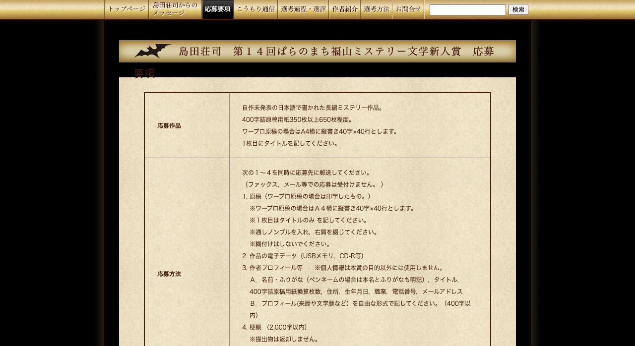島田荘司 第14回ばらのまち福山ミステリー文学新人賞【2021年5月10日締切】