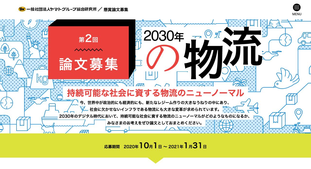 第2回 ヤマトグループ懸賞論文【2021年1月31日締切】