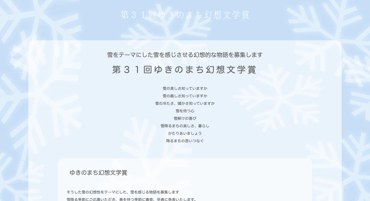 第31回ゆきのまち幻想文学賞【2021年1月20日締切】